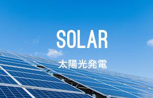 太陽光発電_事業案内